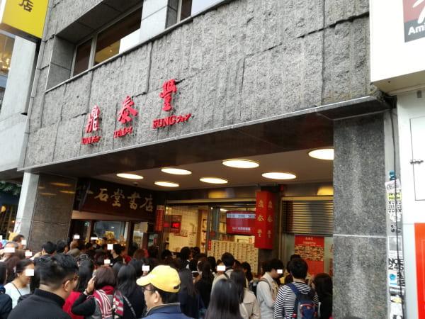 ディンタイフォン_本店
