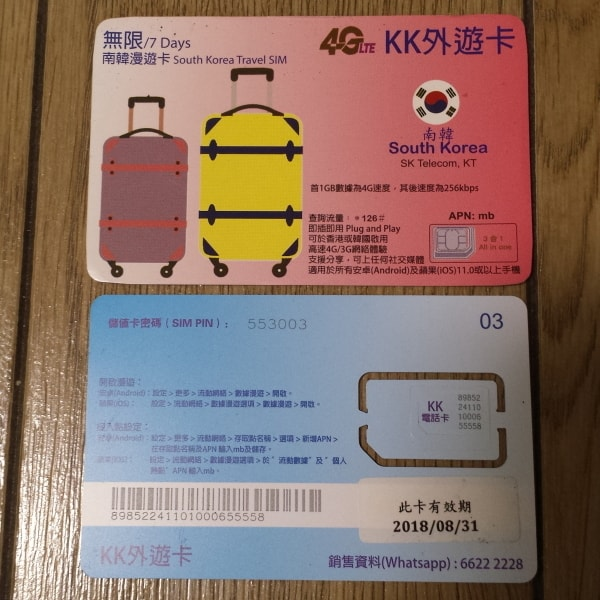 韓国simカード