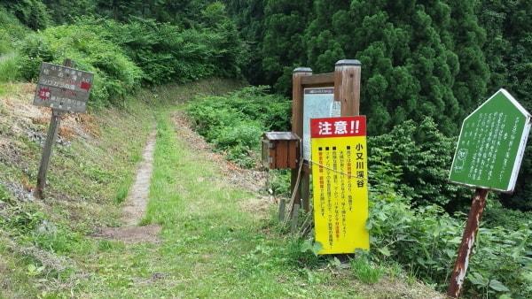 シワガラの滝_アクセス1