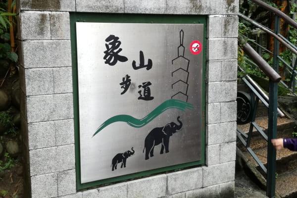 台湾_象山4