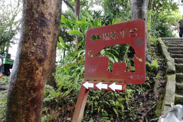 台湾_象山8