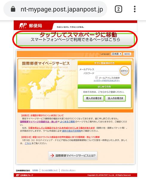 国際郵便マイページサービスログイン画面