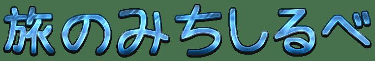 旅のみちしるべ|tabi-guide.com