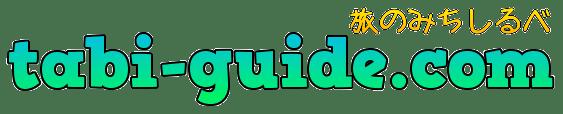 tabi-guide.com|旅のみちしるべ