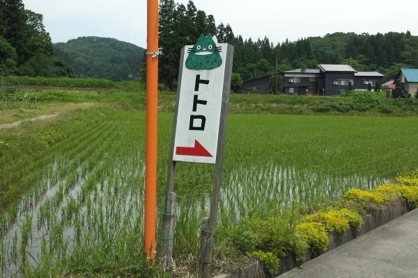トトロ標識